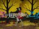森見登美彦「夜は短し歩けよ乙女」、星野源主演でアニメ映画化 湯浅監督ら「四畳半」のメンバーが再集結!