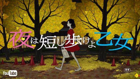アニメ映画「夜は短し歩けよ乙女」