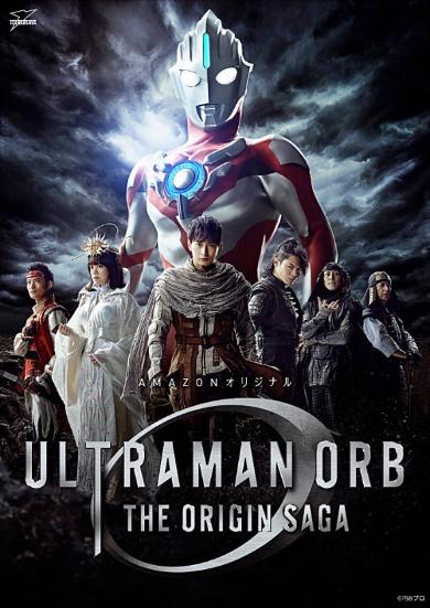 「ウルトラマンオーブ THE ORIGIN SAGA」第1弾PV公開
