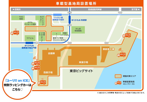 KDDI au 冬コミ コミケ コミックマーケット C91 車載型基地局 地図