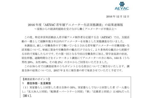 「AEYAC若年層アニメーター生活実態調査」