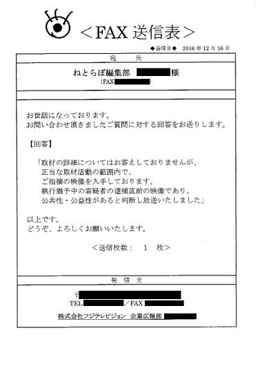 ASKA フジテレビ