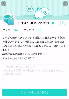 LisPon リスポン 声優 声 リクエスト メッセージ セリフ アプリ