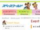 北九州市「スペースワールド」2017年12月末に閉園 公式サイトにて発表、博多華丸さんら惜しむ