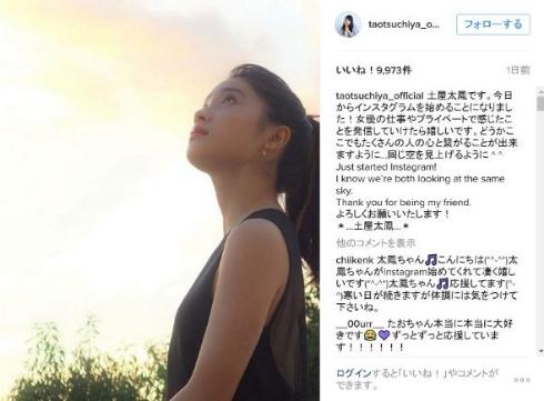 土屋太鳳Instagram初投稿