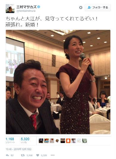三村マサカズ 大江麻理子