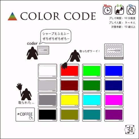カラーコード 色 かるた 遊戯部すずき組 ゲームマーケット