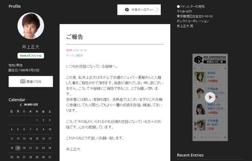「仮面ライダーディケイド」門矢士役の井上正大さんが入籍を発表 お相手はモデル・女優のジェイミー夏樹さん