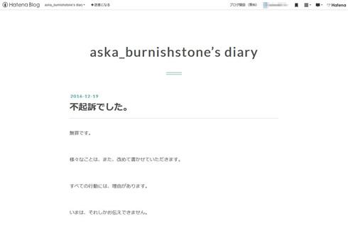 ASKAブログ更新