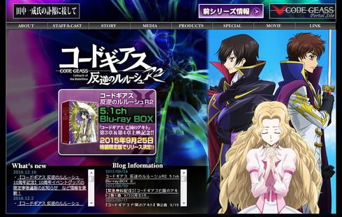 「日5」枠アニメ第1作「コードギアス反逆のルルーシュR2」