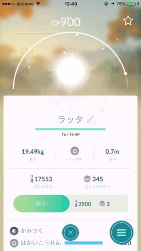ポケモンGO 振動 アップデート 更新 予告