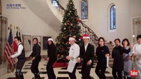 米国大使館 恋ダンス