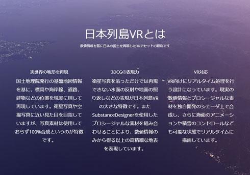 日本列島VR