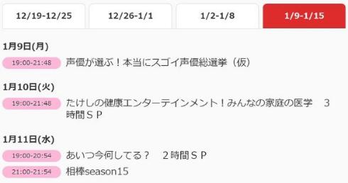 テレビ朝日ウェブサイト