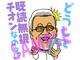 小池一夫先生(80)、とうとうLINEスタンプになる エレクチオンの法則が乱れる