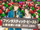 """ファンタビ""""応援上映""""、声優・宮野真守の「ママがきたよ〜〜」に会場が絶叫&大興奮"""