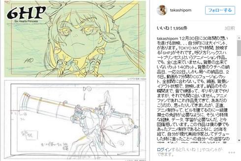 年末放送のテレビアニメ「シックス・ハート・プリンセス」の制作状況がやばい
