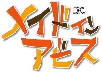 「メイドインアビス」ロゴ