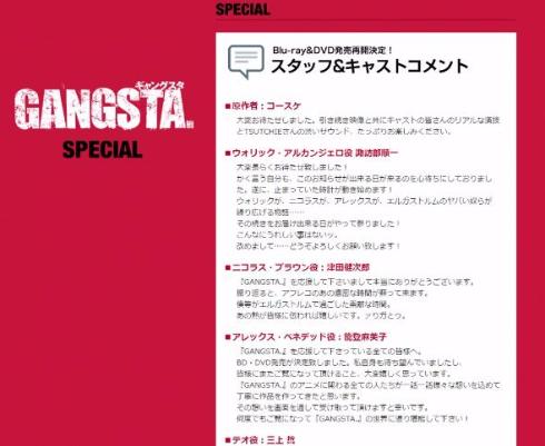 GANGSTA DVD BD ギャングスタ 倒産 発売