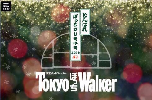 どん兵衛 Tokyo ぼっち Walker クリスマス