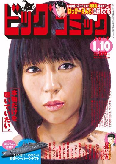 12月24日発売の「ビッグコミック」新年1号