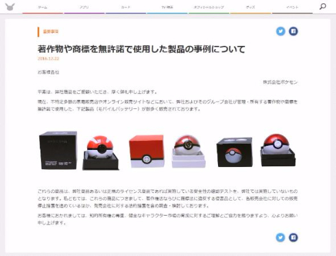 ポケモン モンスターボール型 モバイルバッテリー 無許諾 注意 警告