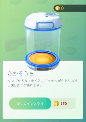 ポケモンGO Pokemon GO 年末年始 キャンペーン アップデート