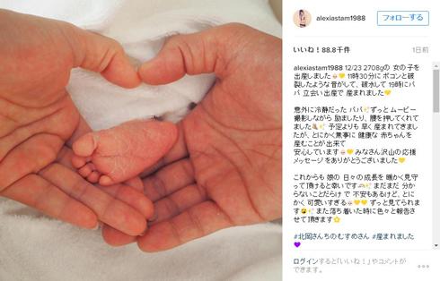 山中美智子 出産報告