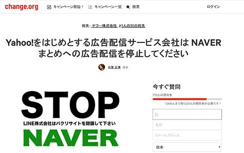 Yahoo!をはじめとする広告配信サービス会社はNAVERまとめへの広告配信を停止してください