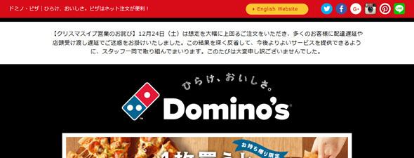 ドミノ・ピザ謝罪