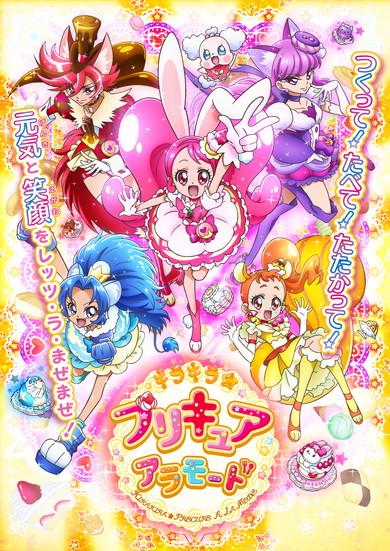 「キラキラ☆プリキュアアラモード」の詳細が発表! 放送は2017年2月5日から