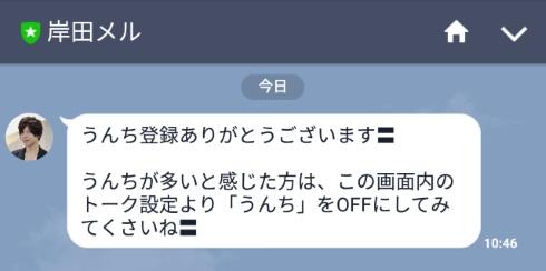 岸田メル LINE 公式アカウント うんち