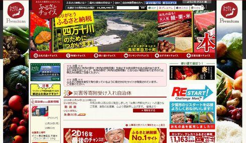 糸魚川市 ふるさと納税