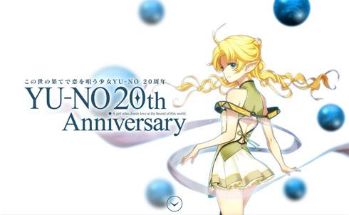 YU-NOアニメ化決定