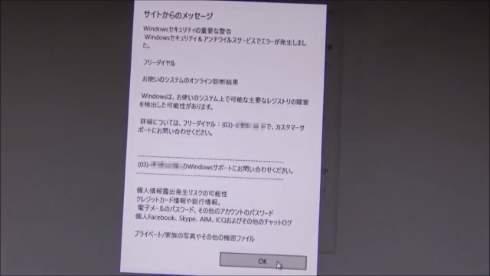 偽ウイルス画面 警告音 北海道警察