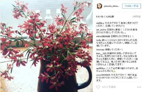 夫が不倫を報道された安田美沙子に応援メッセージ