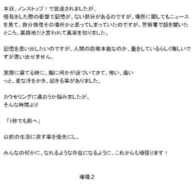 椿隆之ブログ