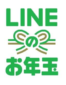 LINEお年玉つきスタンプ
