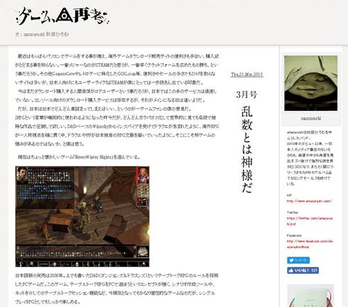 amazarashi 「ゲーム、再考」