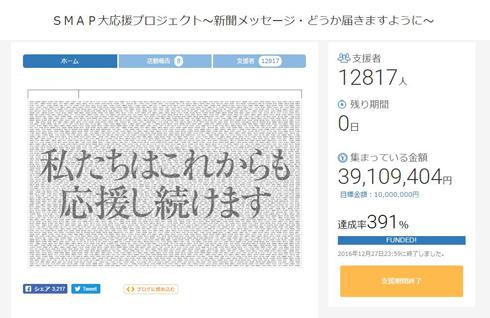 5☆SMILE SMAP 朝日新聞 クラウドファンディング