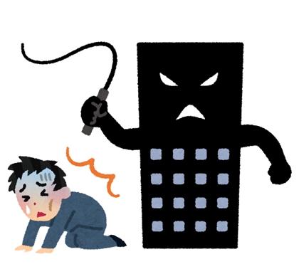 ブラック企業撲滅に向け厚労省が新ガイドラインを発表