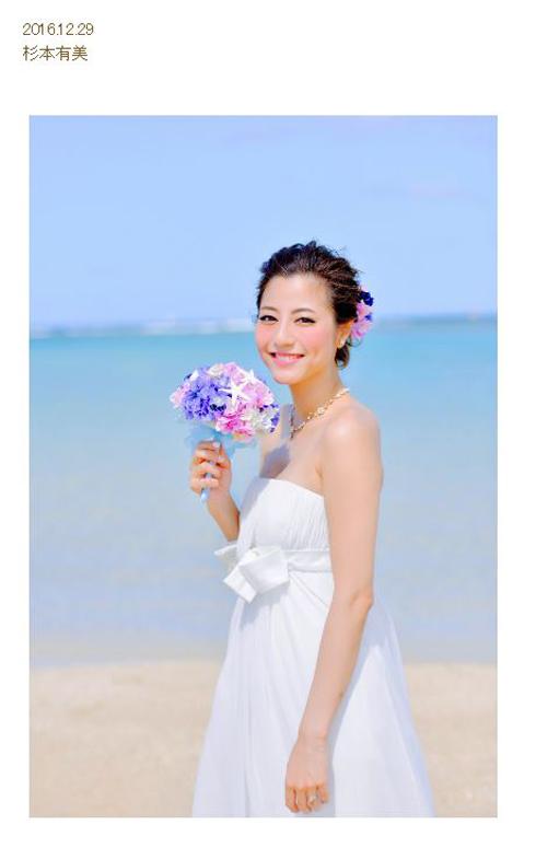 杉本有美 結婚