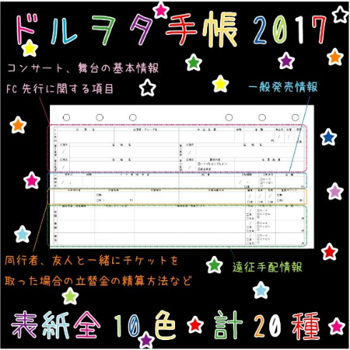 ドルヲタ手帳 2017 アイドル オタク 男性 ファン ヴィレヴァン通販