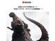 ゴジラ、紅白歌合戦に襲来! 長谷川博己ら出演の本格速報VTR演出でNHKがガチっぷりを見せつける