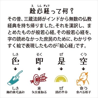 絵心経マステ