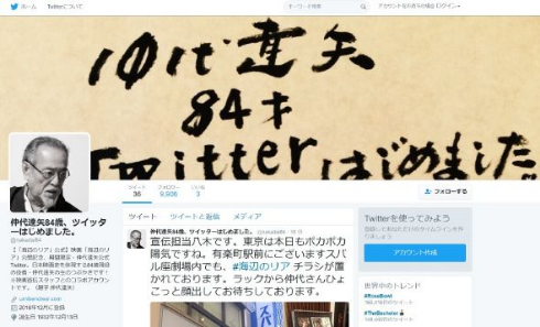 仲代達矢TwitterTOP