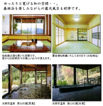 駒ノ旺山荘公式サイト
