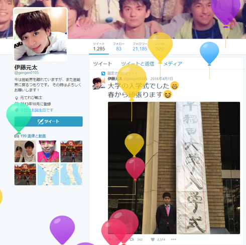 伊藤元太 Twitterトップ