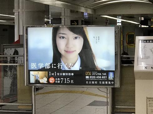 予備校の広告、最後の1文字が読みづらいせいで悲劇を巻き起こす