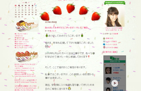 「ウゴウゴルーガ」のルーガちゃん・小出由華さんが第1子の妊娠を1月5日ブログで報告